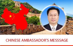 Ambassadors-Message_2018
